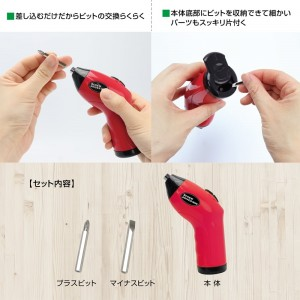 electric_screwdriver_mini3