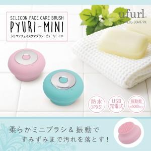 silicone_facecare_brush_pyuri_mini1