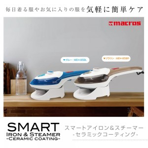 smart_iron_steamer_ceramic_coating1