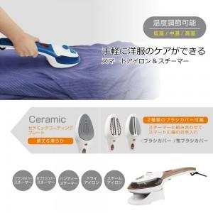 smart_iron_steamer_ceramic_coating2