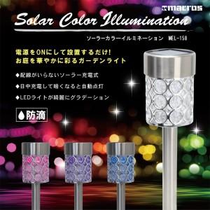 solar_color_illumination1
