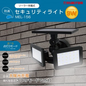 solar_rechargeable_security_light_9w1