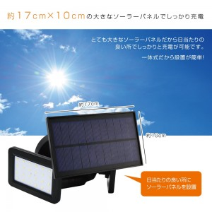 solar_rechargeable_security_light_9w4