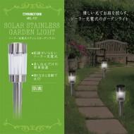 ソーラー充電式ステンレスガーデンライト