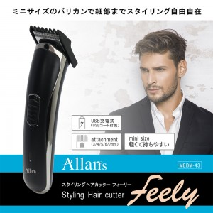 styling_hair_cutter_feely1