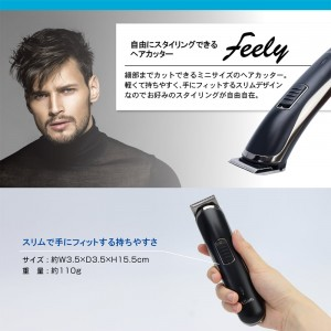 styling_hair_cutter_feely2