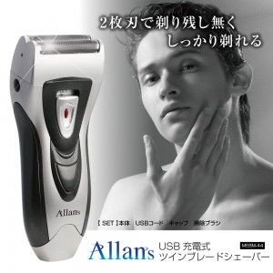 usb_rechargeable_twin_blade_shaver1