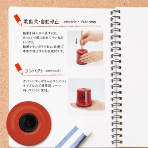 electric_pencil_sharpener_tongarn3