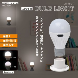 bulblight_with_stand1