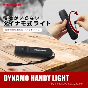 dynamo_handy_light1