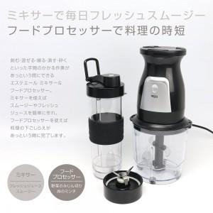 mixer_and_food_processor2