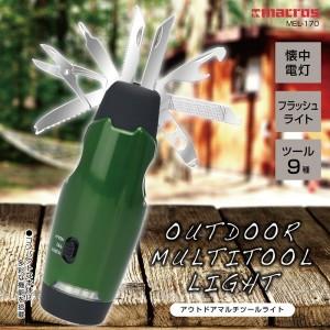 outdoor_multitool_light1
