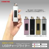 安全ロック付き USBチャージライター