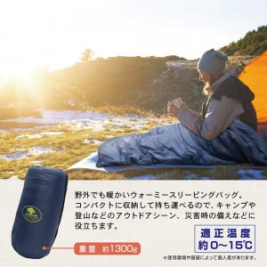 warmy_sleeping_bag2