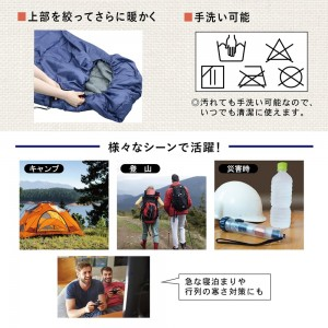 warmy_sleeping_bag4