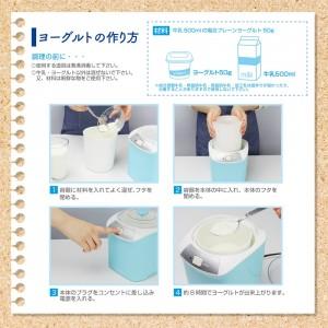 simple_yogurt_maker3