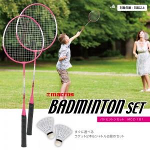 badminton_set1