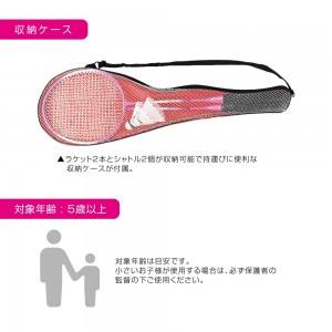 badminton_set3