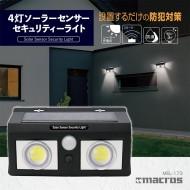 4灯ソーラーセンサーセキュリティーライト