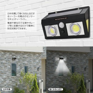 4light_solar_sensor_security_light2