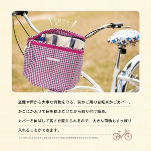bicycle_basket_cover_front_basket_2
