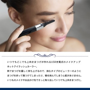 makeup_hot_eyelash_curler2
