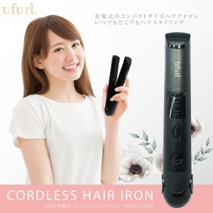 usb_rechargeable_cordless_hair_iron_bk1