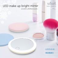 LEDメイクアップブライトミラー
