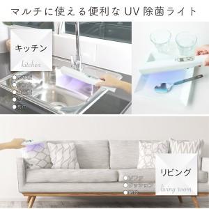 uv_disinfection_light_multi_clear3