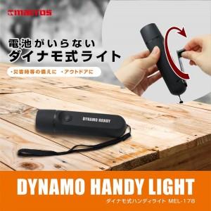 dynamo_handy_light-01