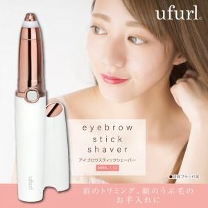 eyebrow_stick_shaver_1