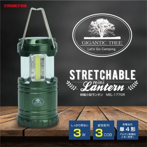 telescopic_small_lantern1