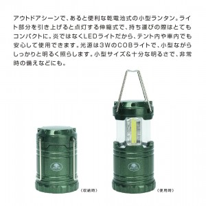 telescopic_small_lantern2