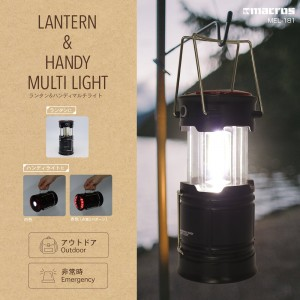 lantern_handy_multi_light1