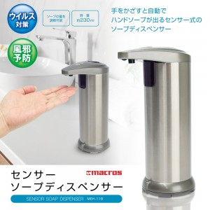sensor_soap_dispenser1