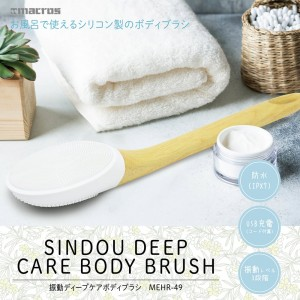 vibration_deep_care_body_brush1