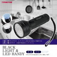 ブラックライト&LEDハンディ
