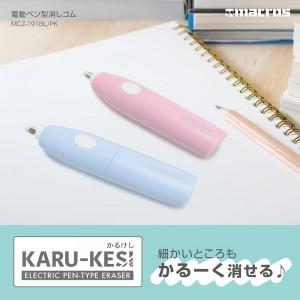 karukeshi1