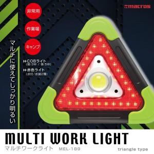 multi_work_light1