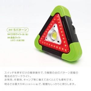 multi_work_light2