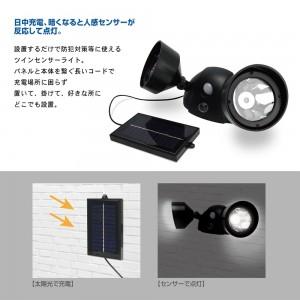 rechargeable_twin_sensor_light_6w_2