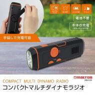 コンパクトマルチダイナモラジオ