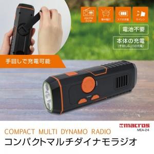 compact_multi_dynamo_radio1