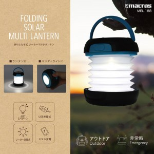 foldable_solar_multi_lantern1