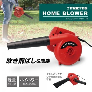 home_blower1