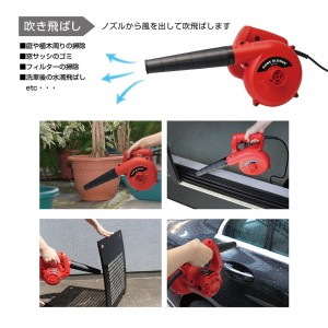 home_blower3