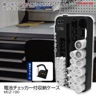 電池チェッカー付収納ケース