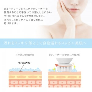 beauty_face_care_cleaner2