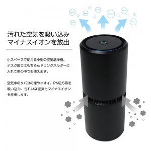 minus_ion_small_air_purifier2