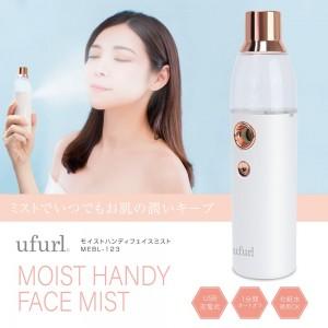 moist_handy_face_mist1
